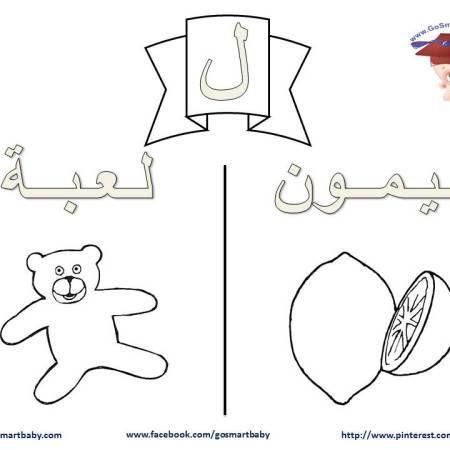 تلوين الحروف العربية حرف اللام ل Iphone Wallpaper Alphabet Art