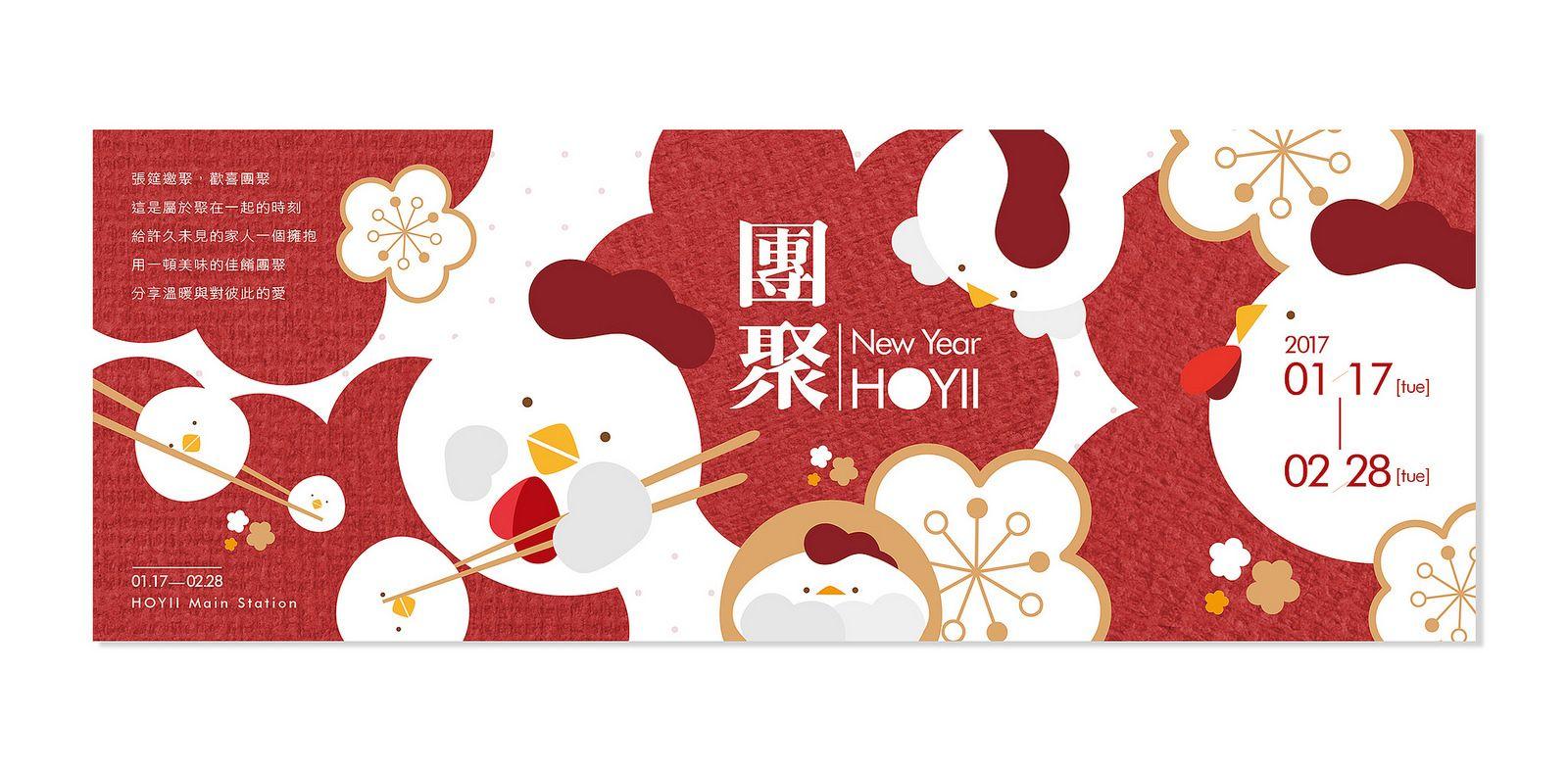 名稱 團聚小雞 檔期主視覺 Banner design layout, Banner design, Web