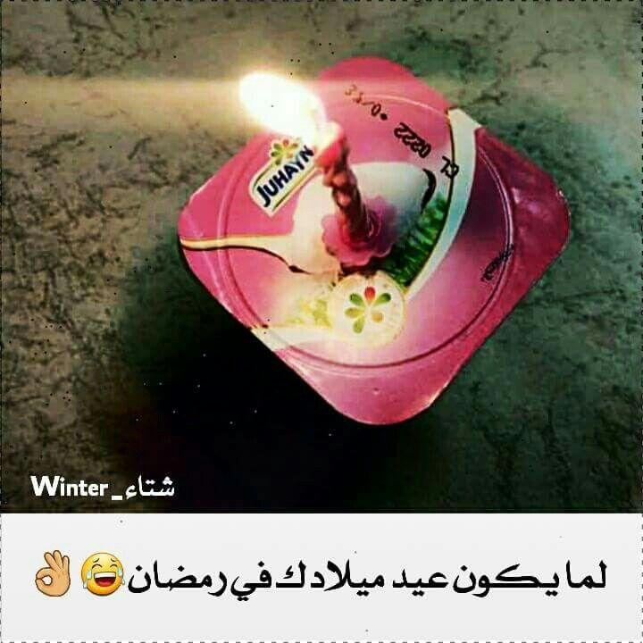 الي عيد ميلادهم في رمضان Birthday Wishes Birthday