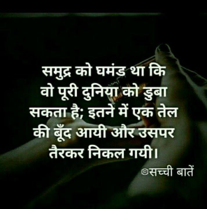 Touching Motivational Quotes: Pin By Shaloo Dahima On Heart Touching Shayari