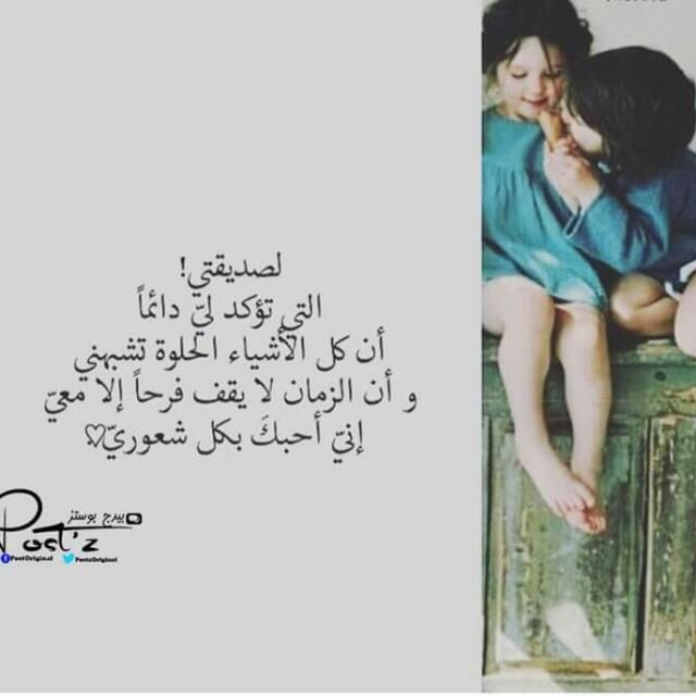 Pin by Safa on صديقتي ❤️A&S❤️ | Arabic quotes, Quotes
