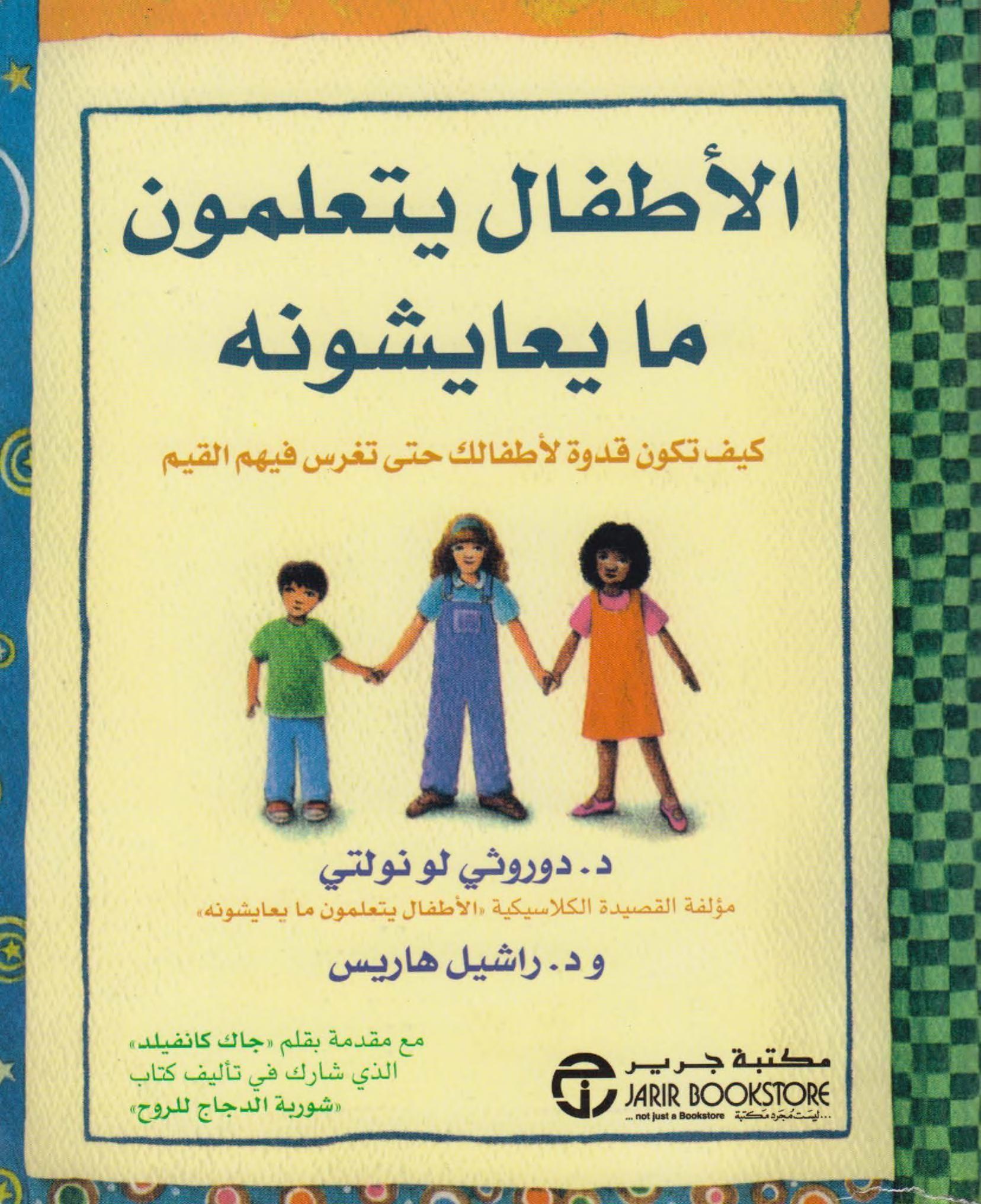 الأطفال يتعلمون ما يعايشونه Free Download Borrow And Streaming Internet Archive In 2021 Pdf Books Reading Arabic Books Books To Read