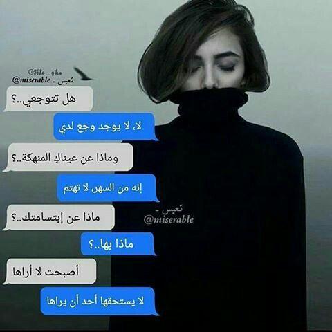 لا احد يستحق ان بيرا منها شي جميل Motivational Art Quotes Love Smile Quotes Beautiful Arabic Words