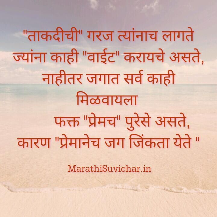 50th Wedding Anniversary Poems In Marathi: Pin By SAURABH NIWANT On सुविचार