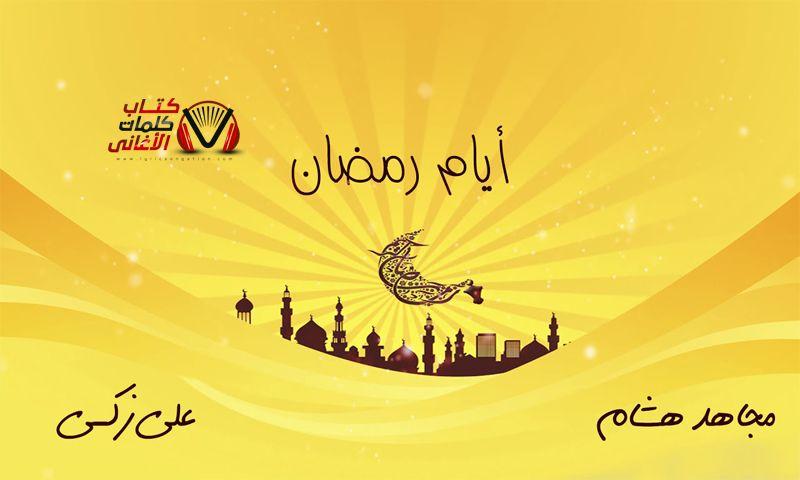 كلمات مجاهد هشام و علي زكي اغنية ايام رمضان American Songs Ramadan Lyrics
