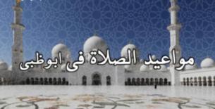 مواقيت الصلاة ابوظبي 8211 تعرف على مواقيت الصلاة للصلوات الخمس في مدينة ابوظبي اليوم Prayer Times Prayers Movie Posters