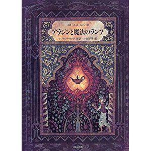 アラジンと魔法のランプ アラジン アラジンと魔法のランプ 絵本イラスト