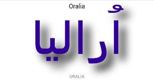 Oralia en arabe