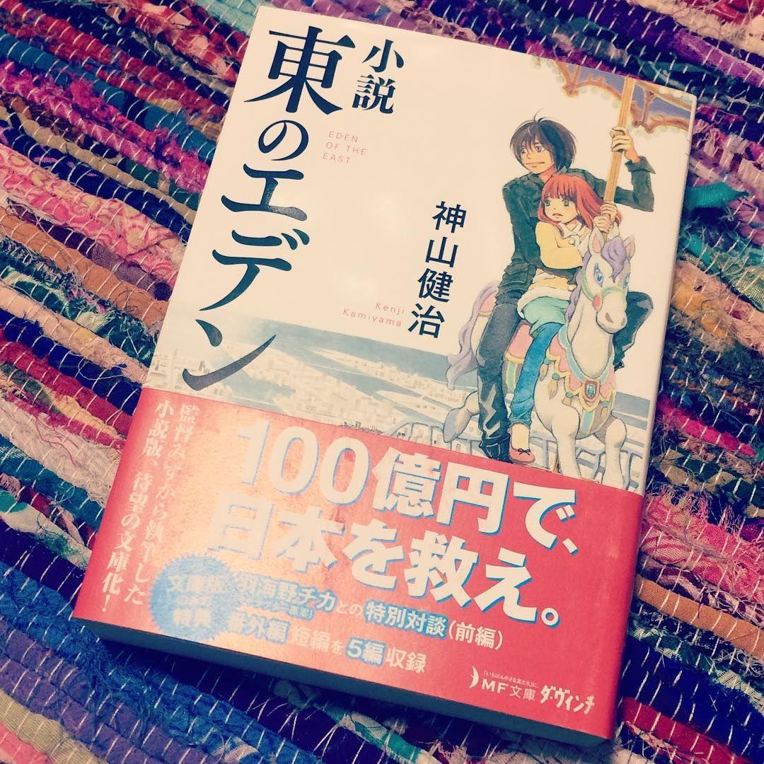いいね 79件 コメント11件 えりん erin taso のinstagramアカウント 届いたー 神山監督というより攻殻機動隊が好きなんだと思ってた期間が長かったから今さらこれを買うこと言い訳したい bwb 爆 東のエデン 神山健治 anime movies book cover books