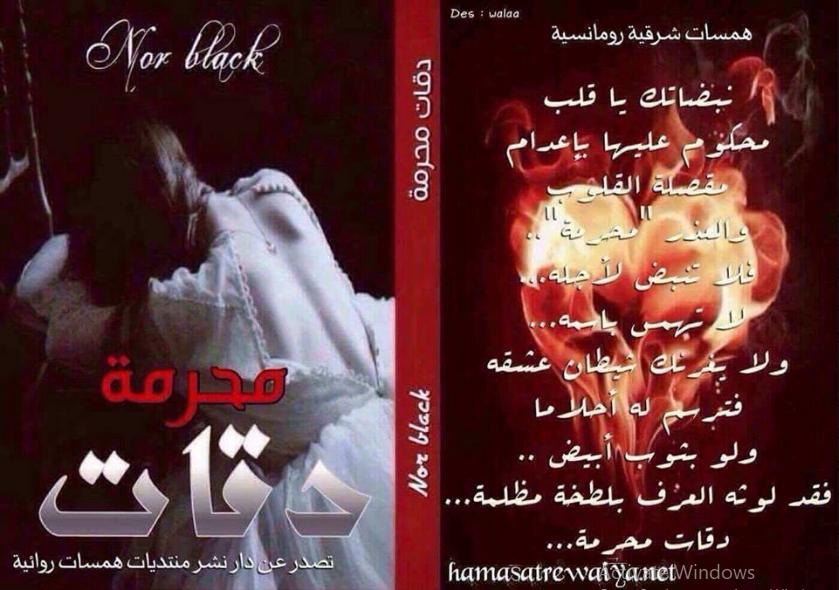 رواية دقات محرمه نور بلاك Arabic Books Learning Arabic Download Books