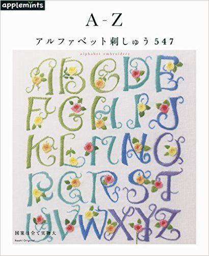 A Z アルファベット 刺しゅう547 アサヒオリジナル 本 Amazon 刺繍 図案 刺繍フォント 刺繍 図案 アルファベット