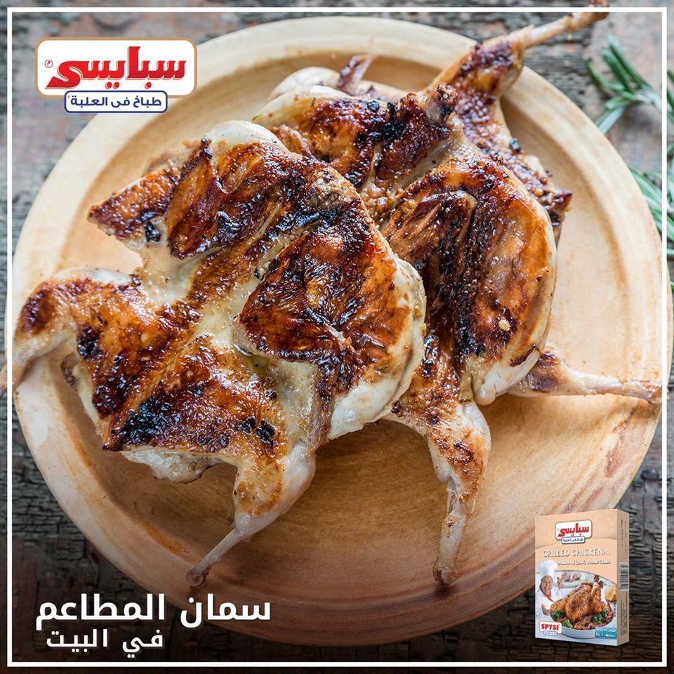 السمان Food Chicken Meat