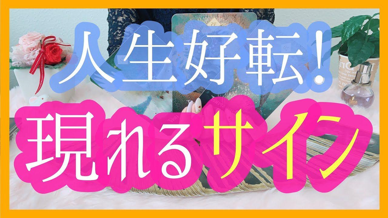 """Photo of 【前兆】人生が好転する""""サイン""""💗あなたの願いが叶う兆しとは?💗🔮対面鑑定風🔮やたら当たるタロット占い/オラクルカードリーディング/3択"""