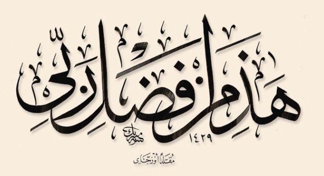 هذا من فضل ربي Islamic Calligraphy Islamic Art Arabic Calligraphy Art
