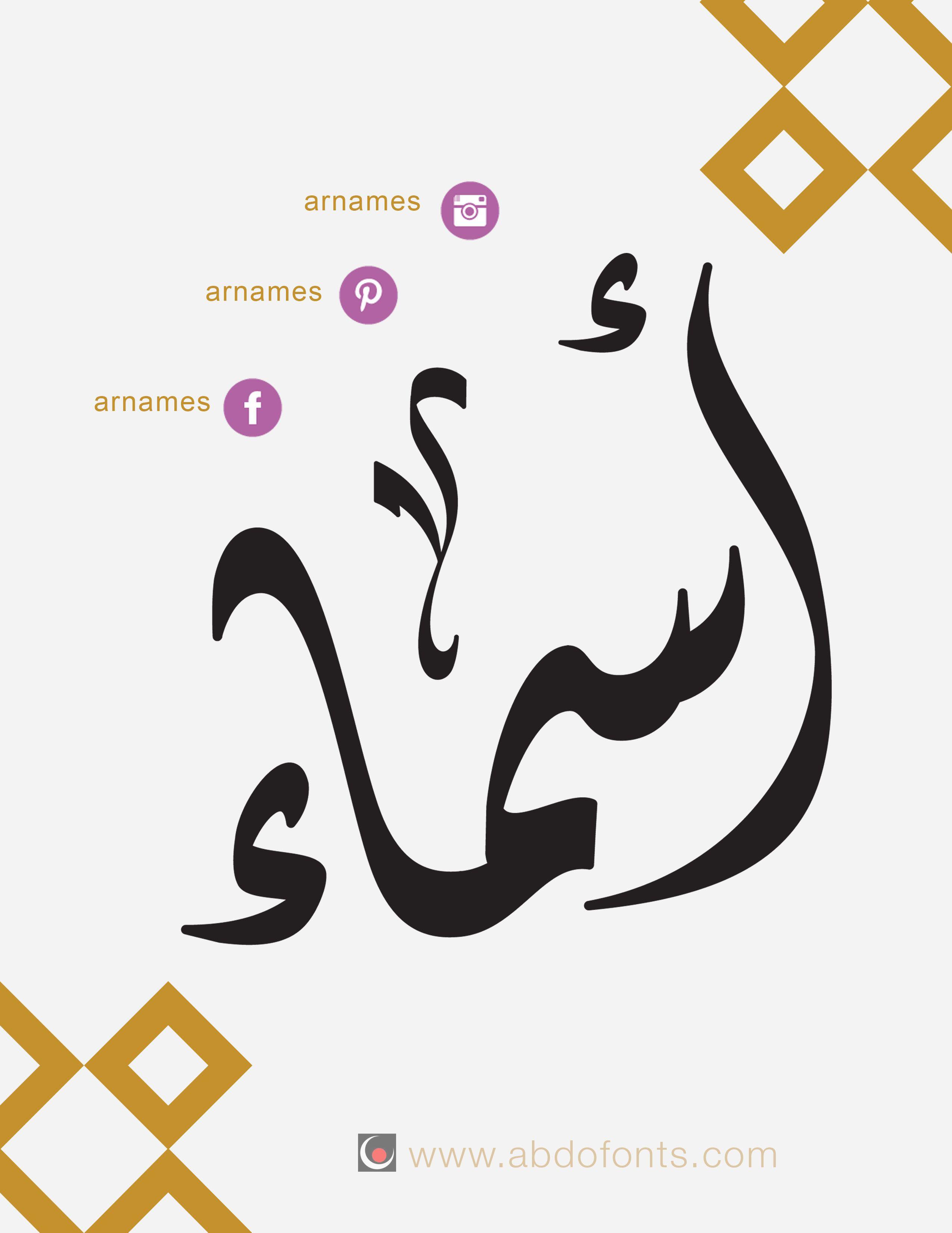 أسماء بالخط العربي معرض Abdo Fonts Islamic Art Calligraphy Islamic Calligraphy Calligraphy Art