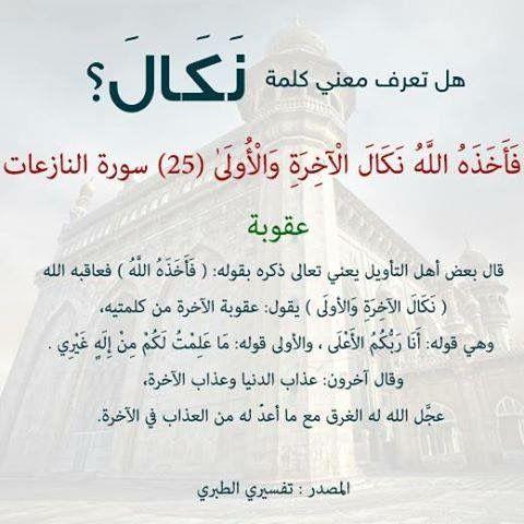 Pin By Essam Sayed Mohamed On ٧٩ سورة النازعات Quran Paris France Islam