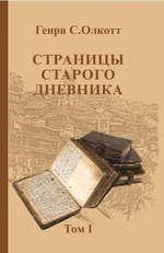Олкотт, Генри С. «Страницы старого дневника.Т.1» интернет магазин Bookvoed