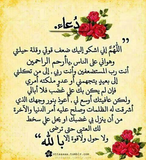 دعاء الرسول صلى الله عليه وسلم بعد الطائف Islamic Phrases Islam Facts Quran Book