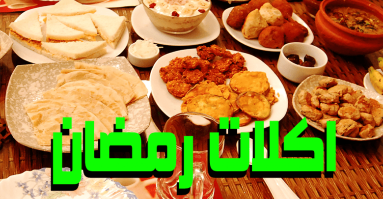 اكلات رمضان اللذيذة والشهية وطريقة إعدادها Food Meat Chicken