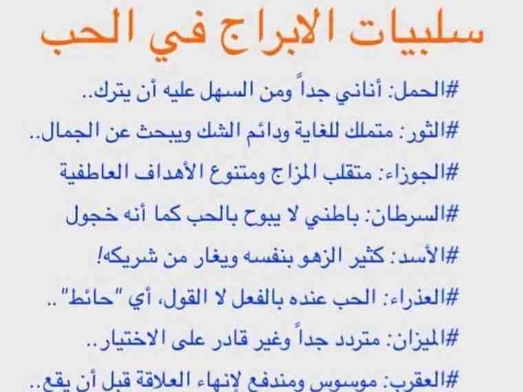 الأصدقاء و الأبراج برج الجوزاء برج الحمل برج الميزان برج الثور برج العقرب برج الحوت برج الأسد برج القوس Good Life Quotes Cool Words Funny Words