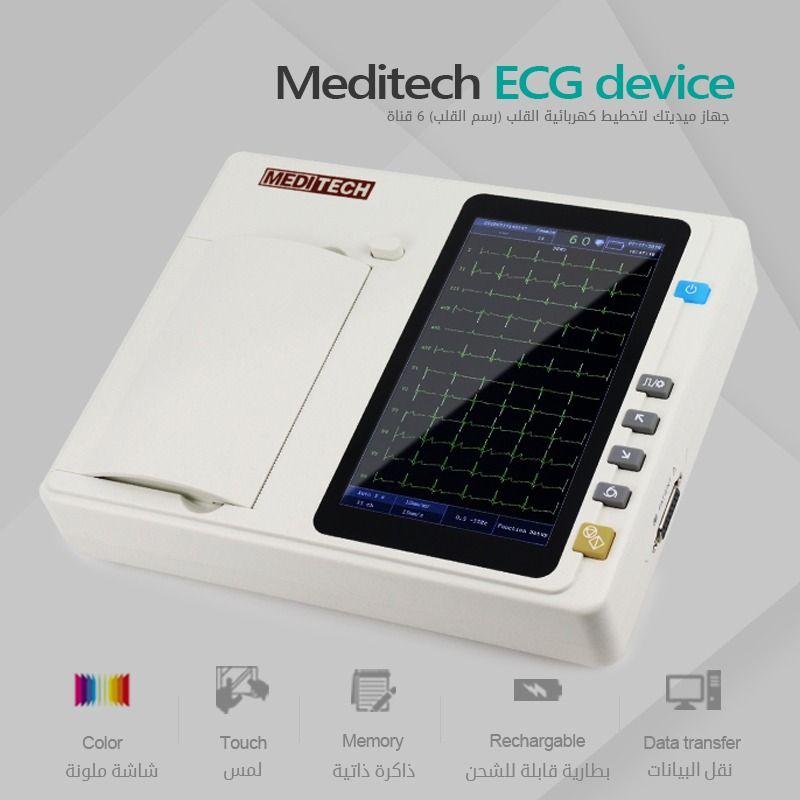 جهاز تخطيط القلب المحمول عالي الجوده والتقنيه Devices Channel