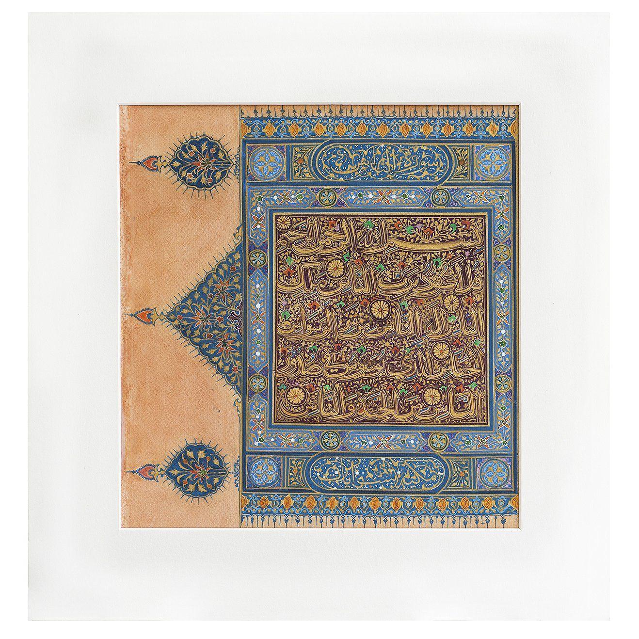 Illuminated Qur'an Leaf - Surah An-Nas : Islamic