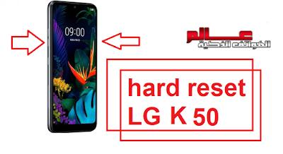 طريقة فرمتة وﺍﺳﺘﻌﺎﺩﺓ ﺿﺒﻂ ﺍﻟﻤﺼﻨﻊ إل جي Lg K50 Gaming Logos Phone Nintendo Switch
