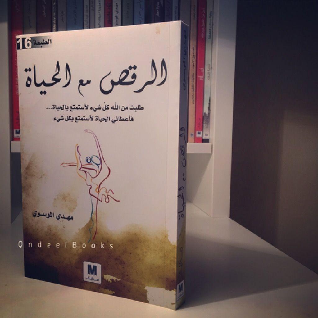 الرقص مع الحياة مهدي الموسوي Book Names Books Arabic Books