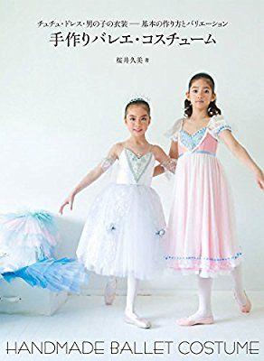 手作りバレエ・コスチューム チュチュ・ドレス・男の子の衣装,基本の作り方