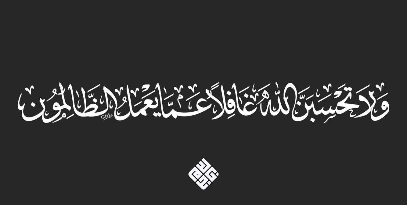 ولا تحسبن الله غافلا عما يعمل الظالمون خالد ندم Islamic Quotes Quotes Iphone Wallpaper