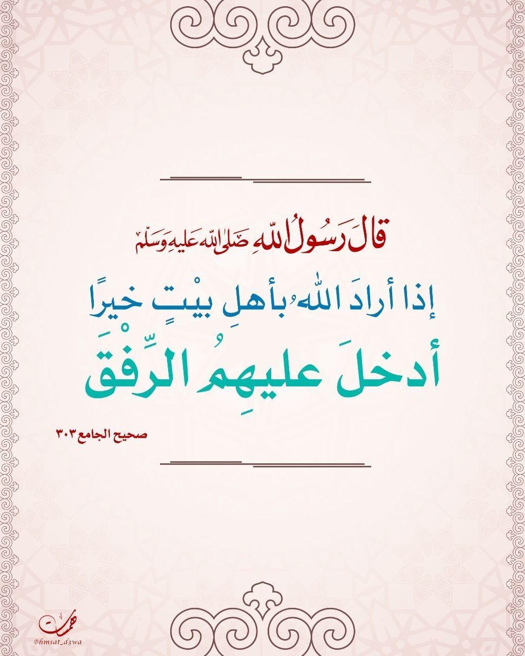 الرفق Words Arabic Calligraphy School
