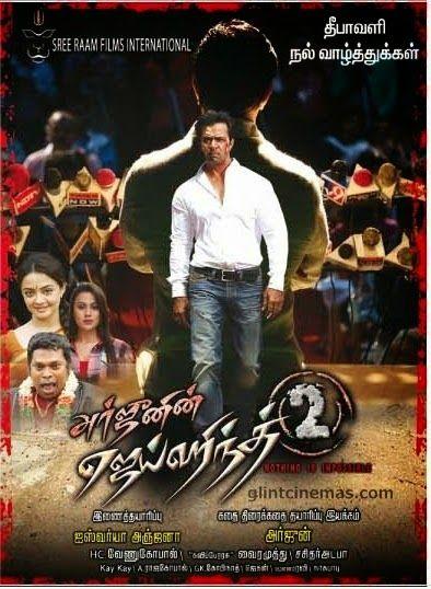 Marega Salaa 2012 Movie
