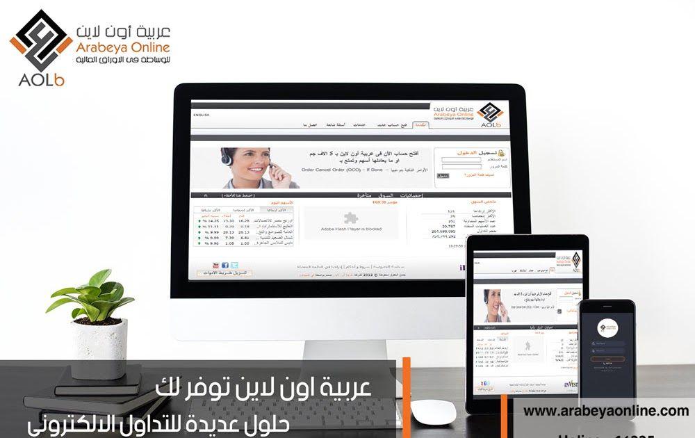 خليك فى البيت خليك اون لاين من خلال شركة عربية اون لاين التداول من خلال عدة وسائل مختلفة تطبيق الهاتف المحمول موقعنا الإلكتروني Computer Monitor Blog Posts
