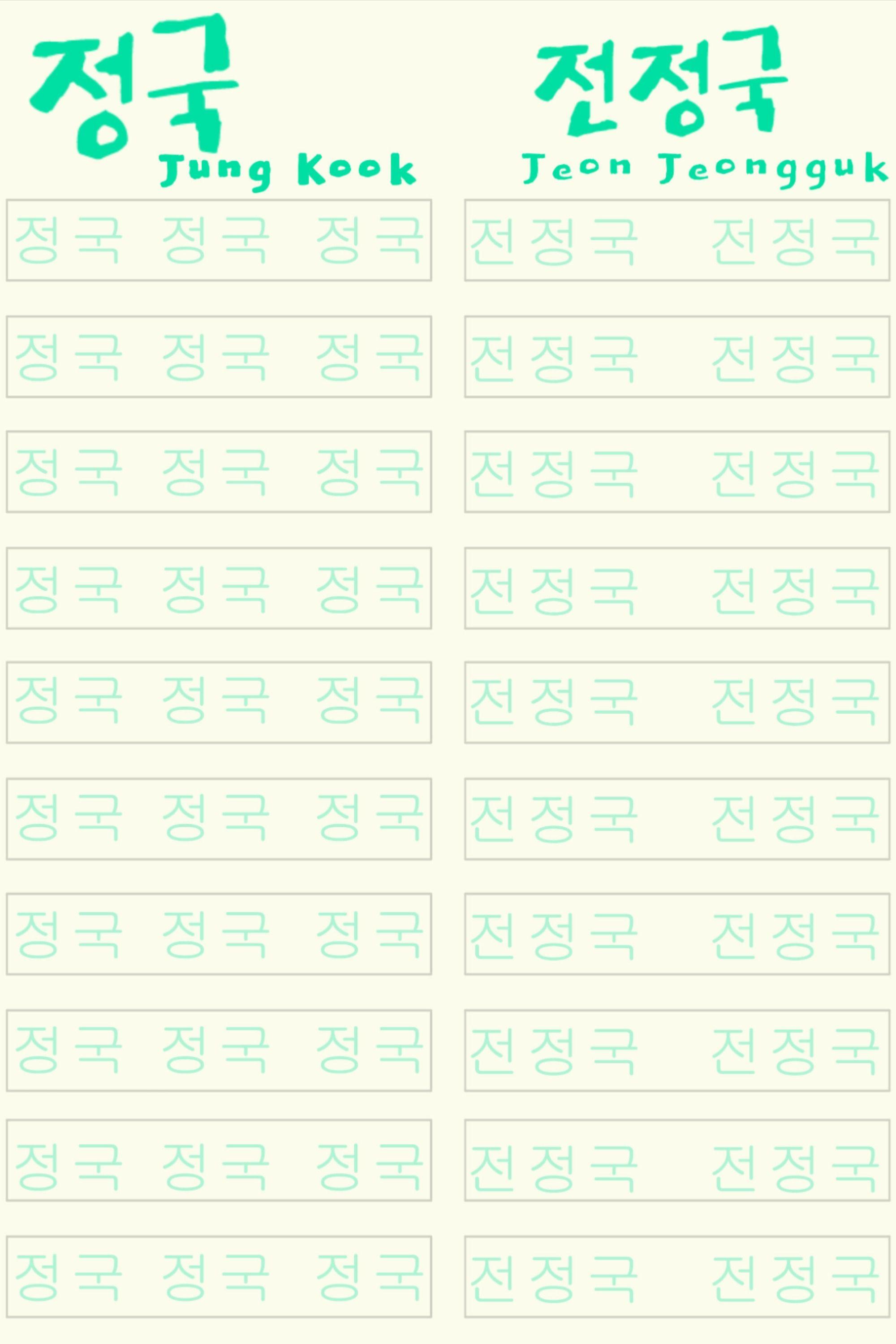 Bts Member Names Korean Language Practice Worksheet Printable S Note Good Note Language Study Learn Korean Hangul Letters Practise Korean Language Learn Korean Korean Language Learning Hangul writing practice sheets