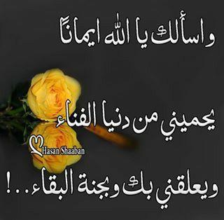 ﺍﻟﻠﻬﻢ ﺇﻥ ﻟﻢ ﺃﻛﻦ ﺃﻫﻼ ﺃﻥ ﺃﺑﻠﻎ ﺭﺣﻤﺘﻚ ﻓﺈﻥ ﺭﺣﻤﺘﻚ ﺃﻫﻞ ﺃﻥ ﺗﺒﻠﻐﻨﻲ ﺭﺣﻤﺘﻚ ﻭﺳﻌﺖ ﻛﻞ ﺷﻲﺀ ﻭﺃﻧﺎ ﺷﻲﺀ ﻓﻠﺘﺴﻌﻨﻲ ﺭﺣﻤﺘﻚ ﻳﺎ ﺃﺭﺣﻢ ﺍﻟﺮﺍﺣﻤﻴﻦ Calligraphy Arabic Calligraphy