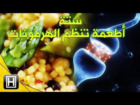 كوني اجمل امراة عربية افضل 6 أطعمة تحافظ على التوازن الهرموني وتنظم الهر Healthy Recipes Healthy Food