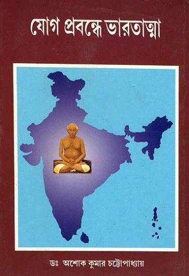 Yoga Book In Bengali Pdf