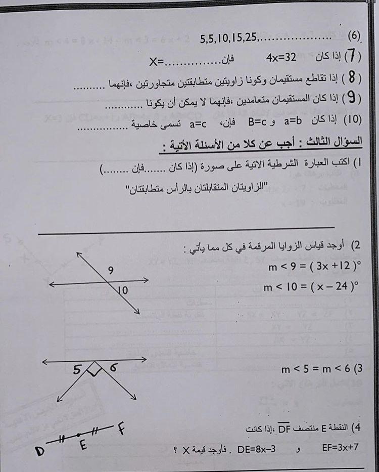 Pin By Llmanarll On حياتيي Math Sheet Music Math Equations