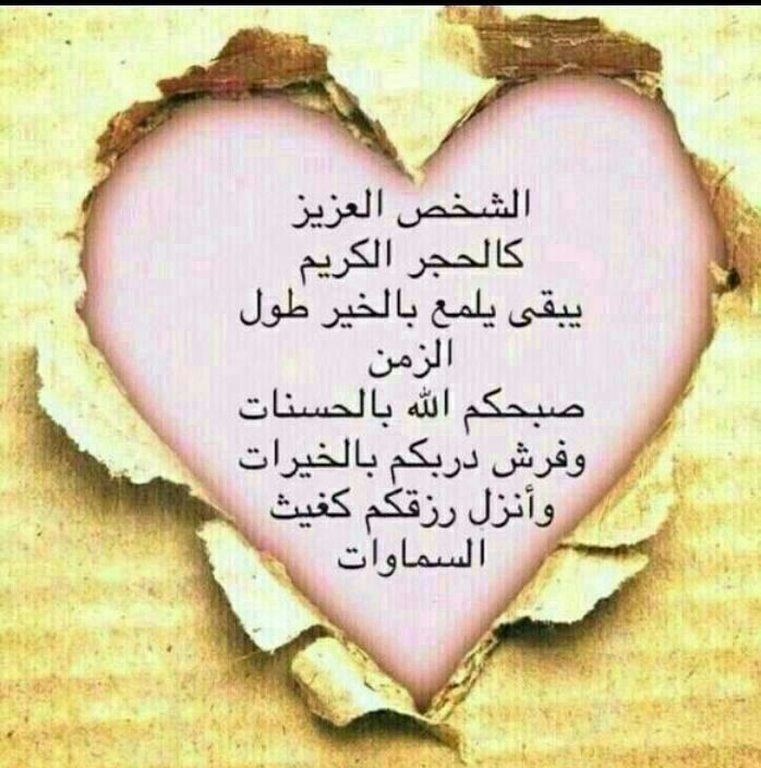 Good Morning Arabic Friday Pictures Morning Greeting