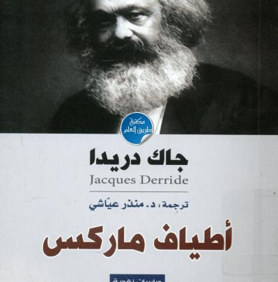 جاك دريدا: أطياف ماركس pdf | الكتاب للجميع | Convenience store products