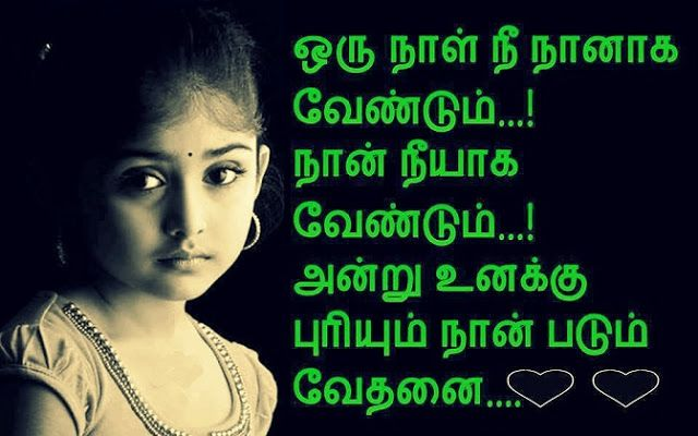 Heart Touching Kavithai Images Vday Images Picture Quotes Love