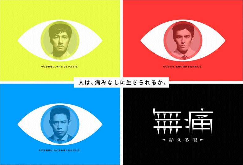 Painless: The Eyes for Signs - 10 episodes * Nishijima