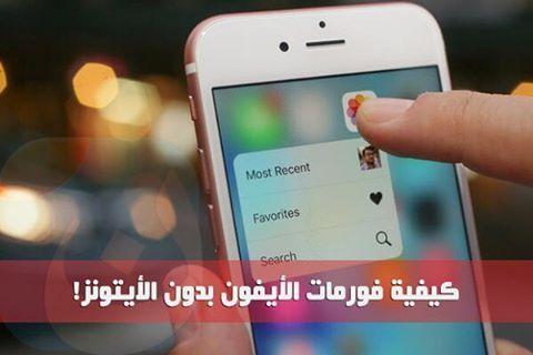 Gulf Track Media On Instagram كيفية فورمات ومسح بيانات الأيفون بدون برنامج الأيتونز كثيرا ما نتجه إلى بعض المحلات من أجل شر Instagram Posts Instagram Iphone