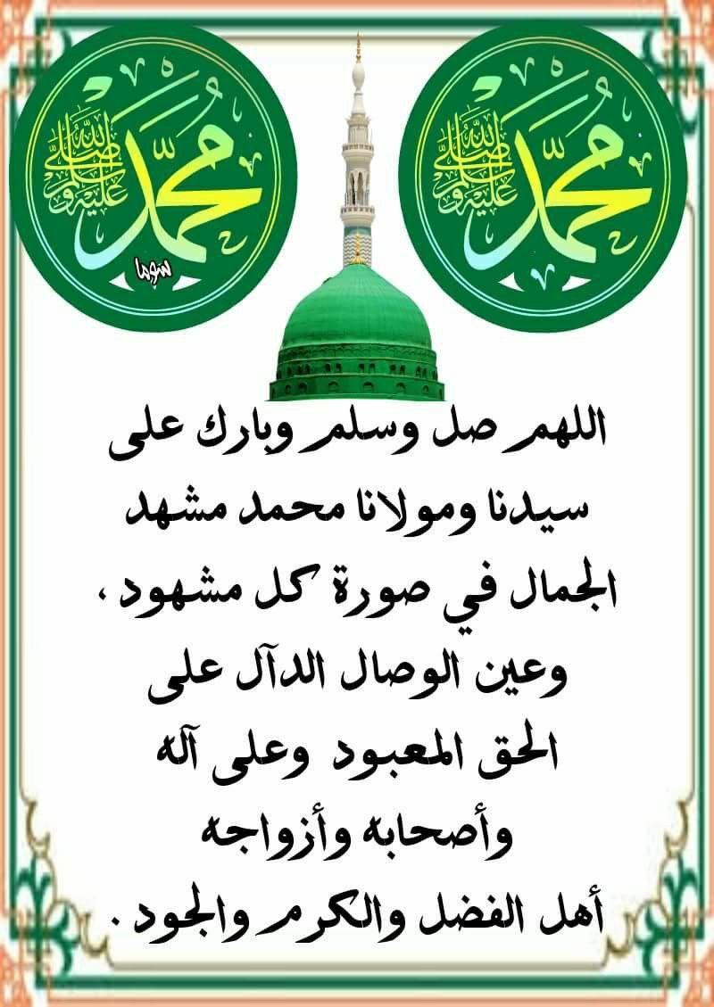 Pin Oleh كنوز الاسرار في الصلاة علي الن Di الهم صل علي سيدنا محمد الفاتح الخاتم الناصر الهادي
