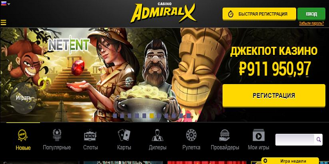 Казино Адмирал Х - официальный сайт онлайн клуба