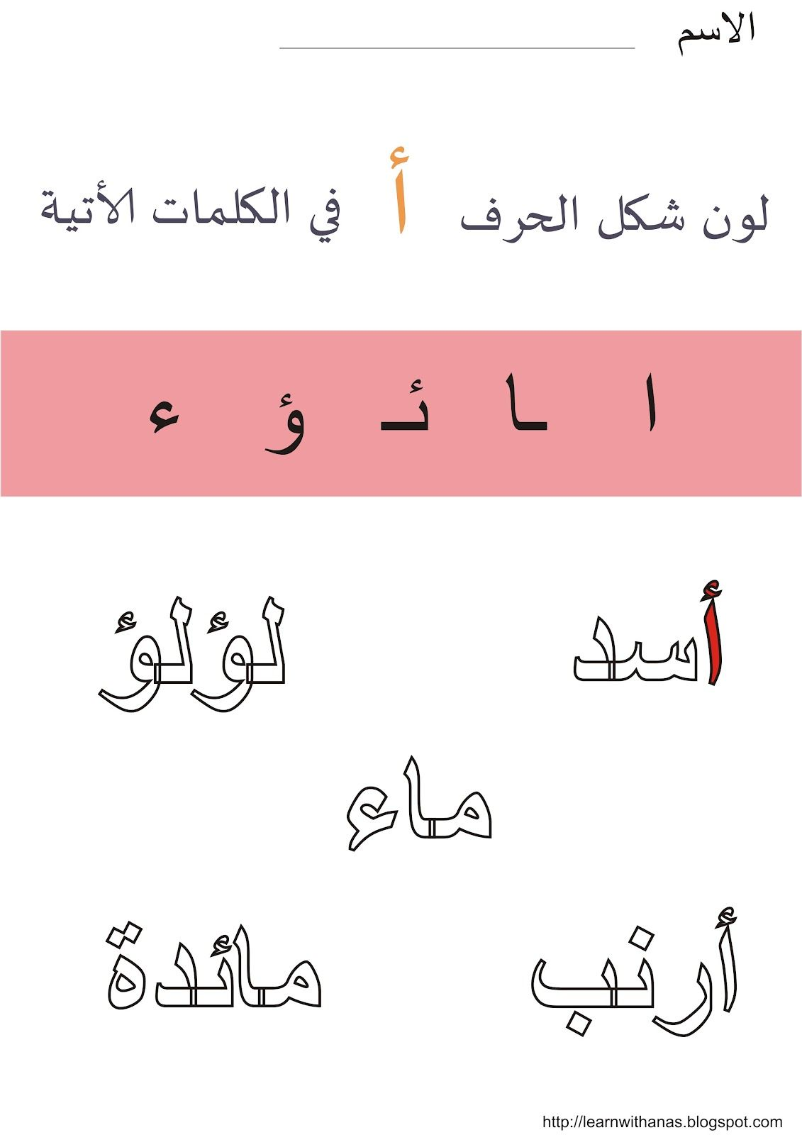 Shakel El 7aref Aleef Jpg 1131 1600 Learn Arabic Alphabet Alphabet For Kids Learning Arabic