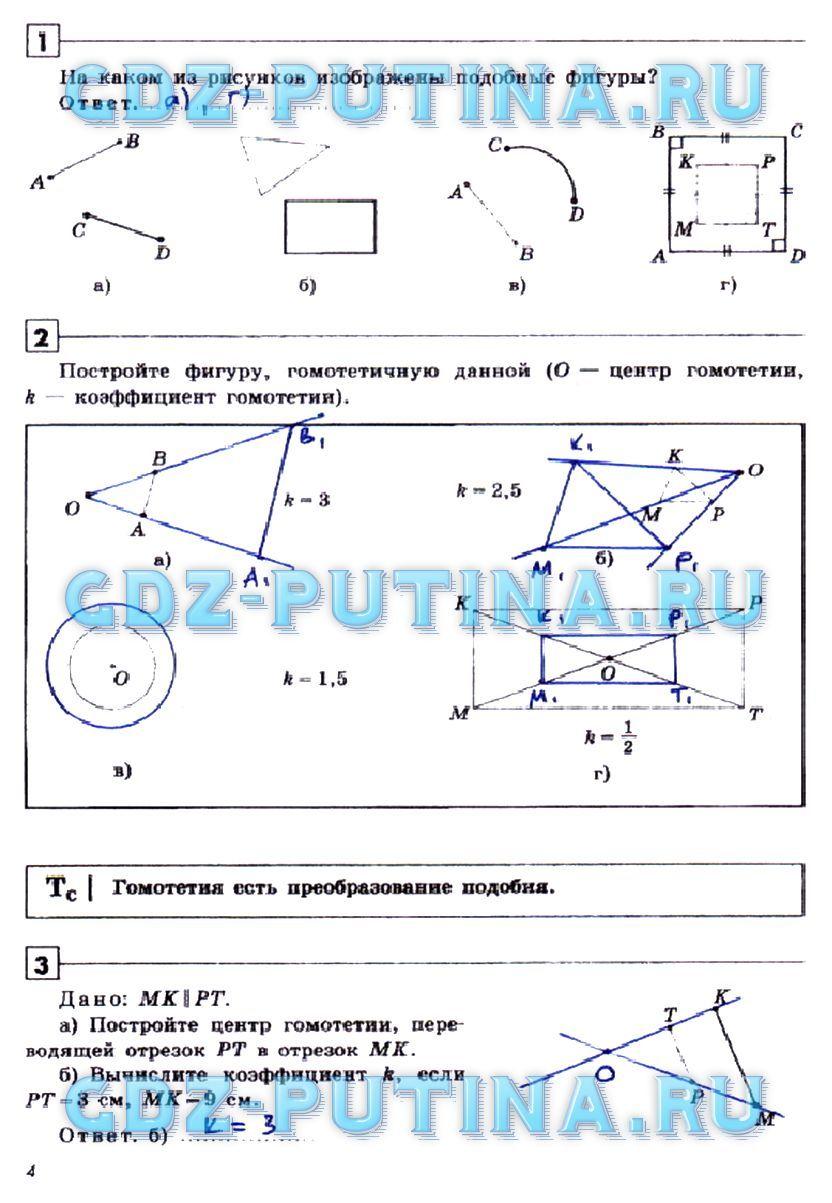 Спиши ру рабочая тетрадь по геометрии 7 класс дудницын