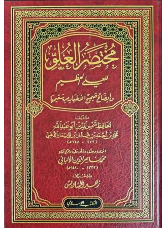 Livres En Arabe 2 Maktaba Tawhid Livre Tawhid Les Histoires Des Prophetes