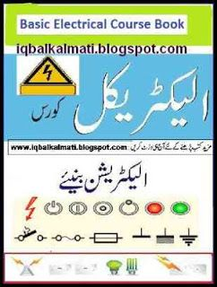 Electrician Courses Book in Urdu Basic Electrical Training Guide ...
