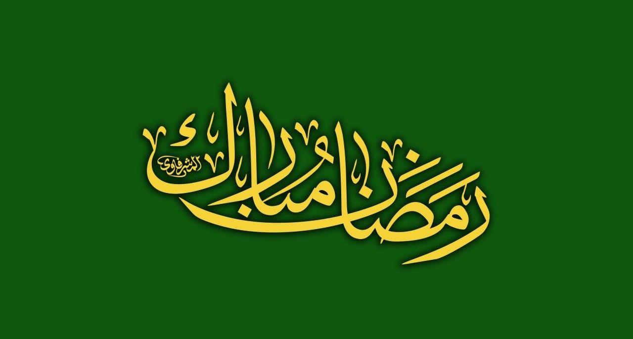 رمضان مبارك الخطاط محمد المشرفاوي Calligraphy Arabic Calligraphy